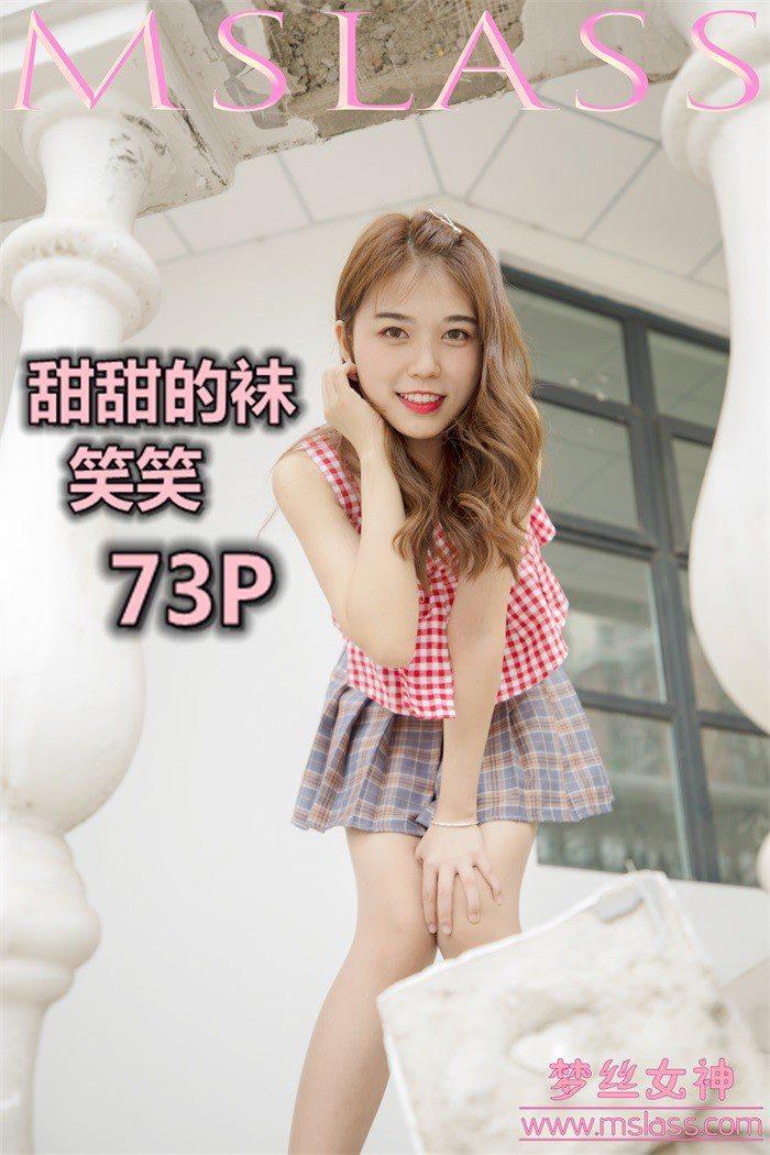 [MSLASS梦丝女神]2019.06.11 甜甜的笑容 笑笑[73+1P/371M]
